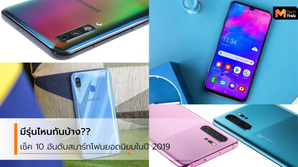 Android Huawei mobile samsung smartp Xiaomi มือถือ มือถือ Android สมาร์ทโฟน แอนดรอยด์