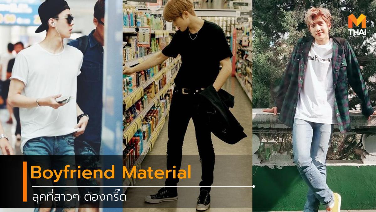 Boyfriend Boyfriend Material หนุ่มหล่อ หนุ่มเกาหลี แฟชั่น