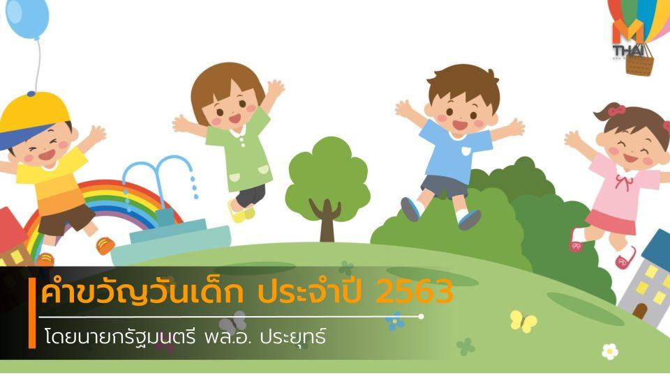 กิจกรรมวันเด็กแห่งชาติ คำขวัญนายก คำขวัญวันเด็ก คำขวัญวันเด็ก 2563 นายกรัฐมนตรี วันเด็ก วันเด็ก 2563 วันเด็กแห่งชาติ โลโก้ วันเด็กแห่งชาติ