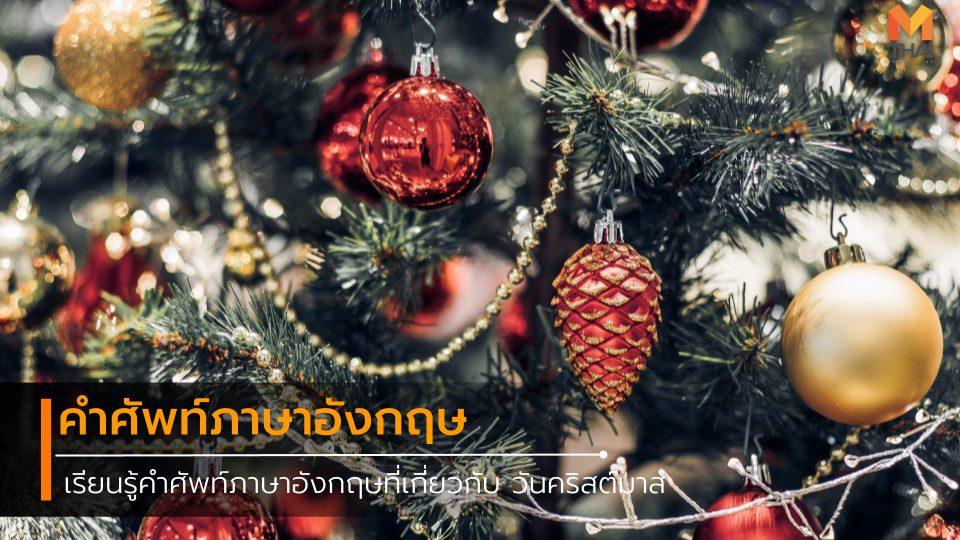 Christmas Day คำศัพท์ คำศัพท์ภาษาอังกฤษ วันคริสต์มาส