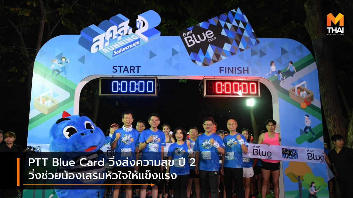 PTT Blue card PTT Blue Cardวิ่งส่งความสุข ปี 2 ปตท. มูลนิธิโรงพยาบาลเด็ก โออาร์