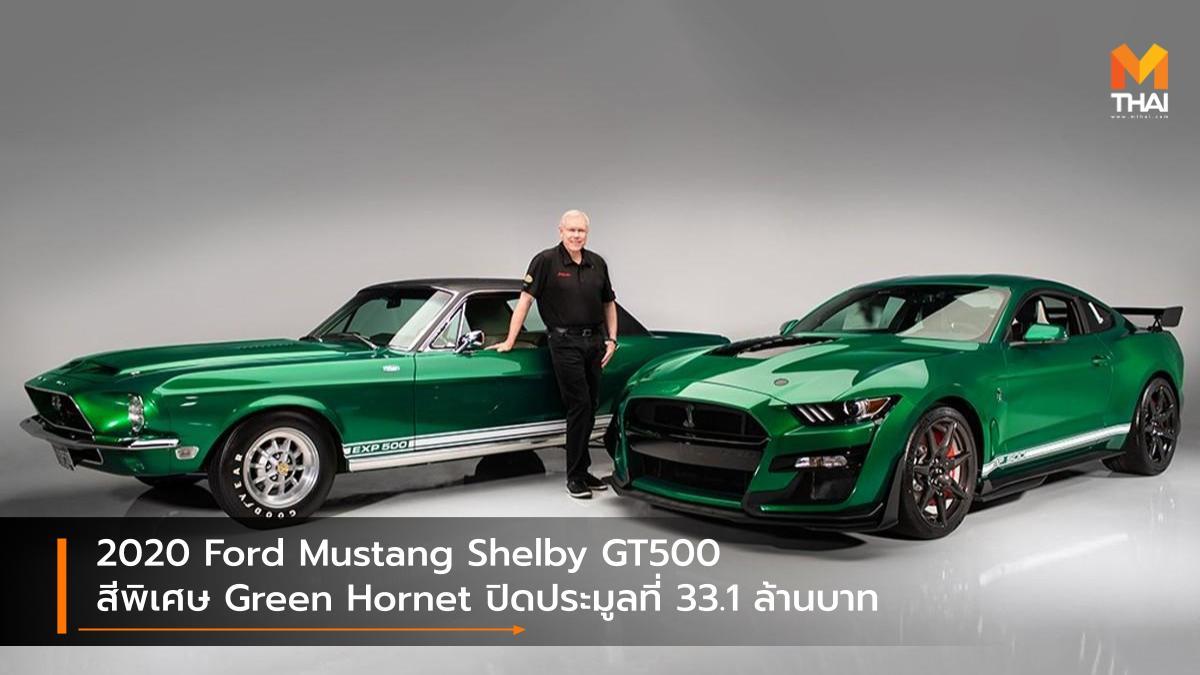 1968 Green Hornet 1968 Shelby EXP500 Ford mustang ประมูลรถ ฟอร์ด มัสแตง