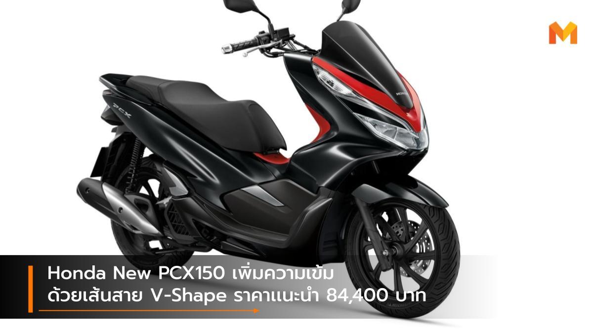Honda PCX150 Honda Wing Center New PCX150 ฮอนด้า พีซีเอ็กซ์ 150