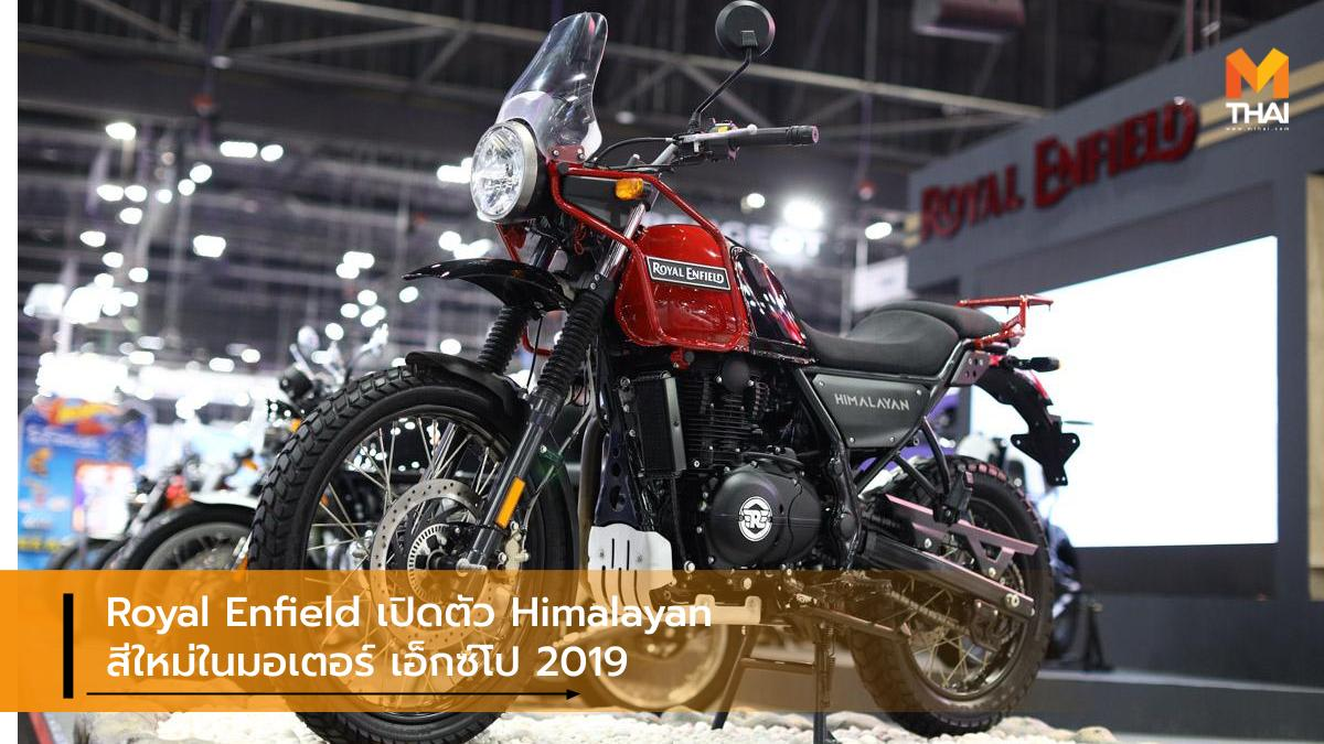 Himalayan Royal Enfield คอนติเนนทัล จีที 650 รอยัล เอนฟิลด์ หิมาลายัน อินเตอร์เซปเตอร์ 650