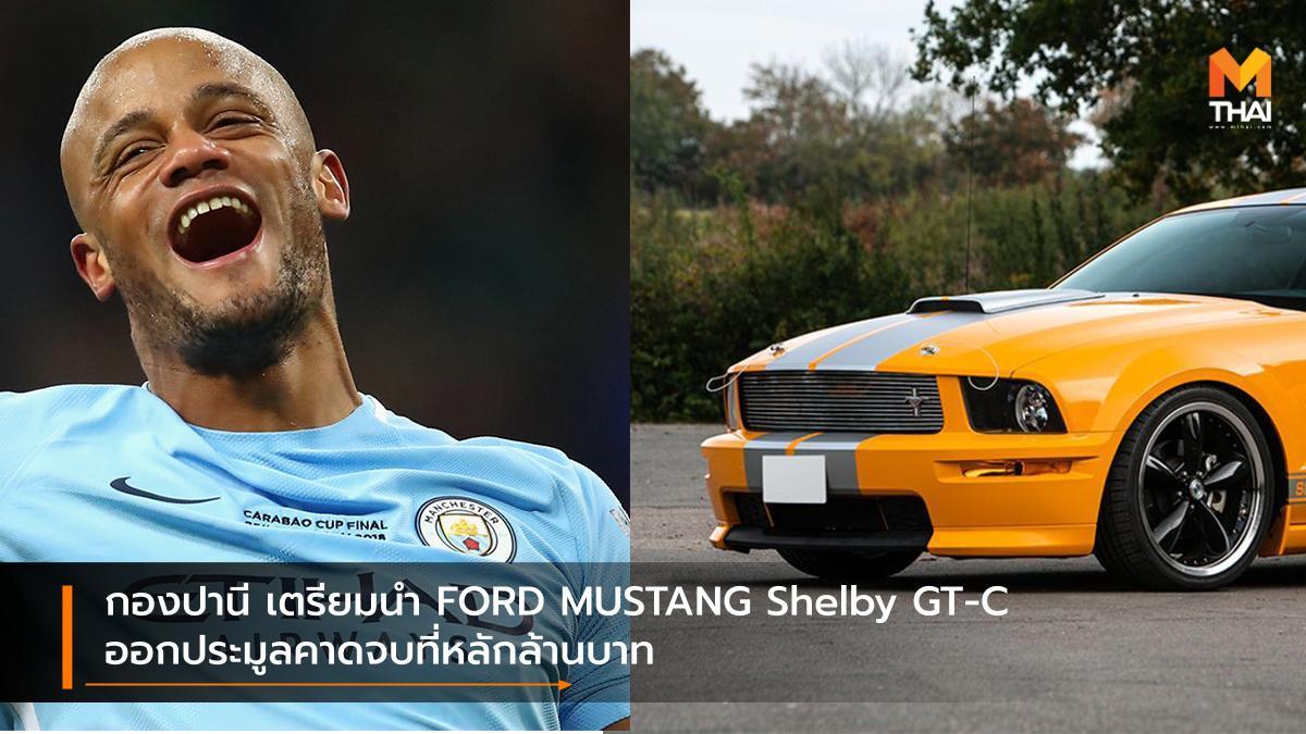 FORD MUSTANG Shelby GT-C มัสเซิ่ลคาร์ เเมนฯ ซิตี้ แวงซอง กอมปานี