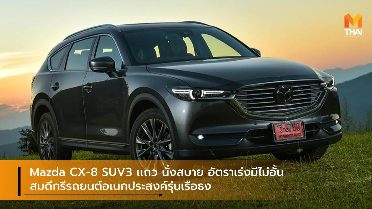 crossover Mazda CX-8 suv ซีเอ๊กซ์8 มาสด้า รถยนต์อเนกประสงค์ เอสยูวี
