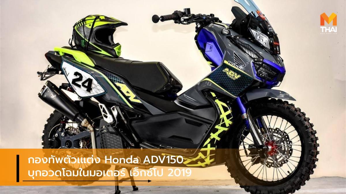 ADV150 Honda ADV150 Street Adventure A.T. มอเตอร์ เอกซ์โป 2019 สตรีทแอดเวนเจอร์ เอ.ที. ฮอนด้า เอดีวี150