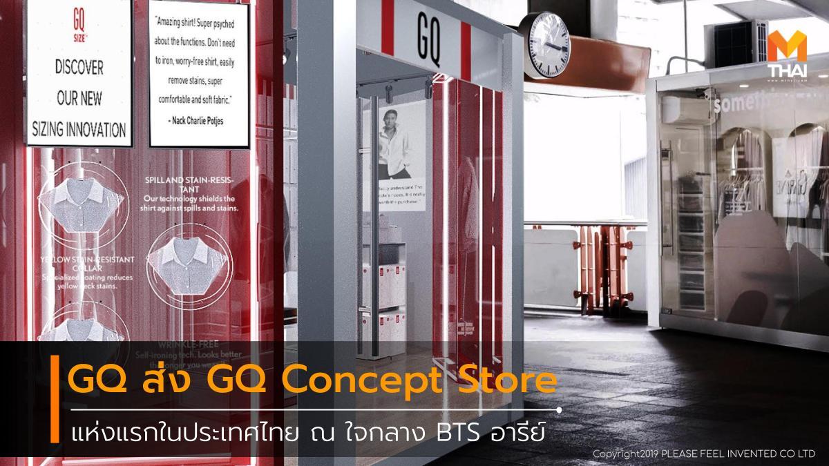 gq GQ Concept Store GQWhite จีคิว บีทีเอส อารีย์