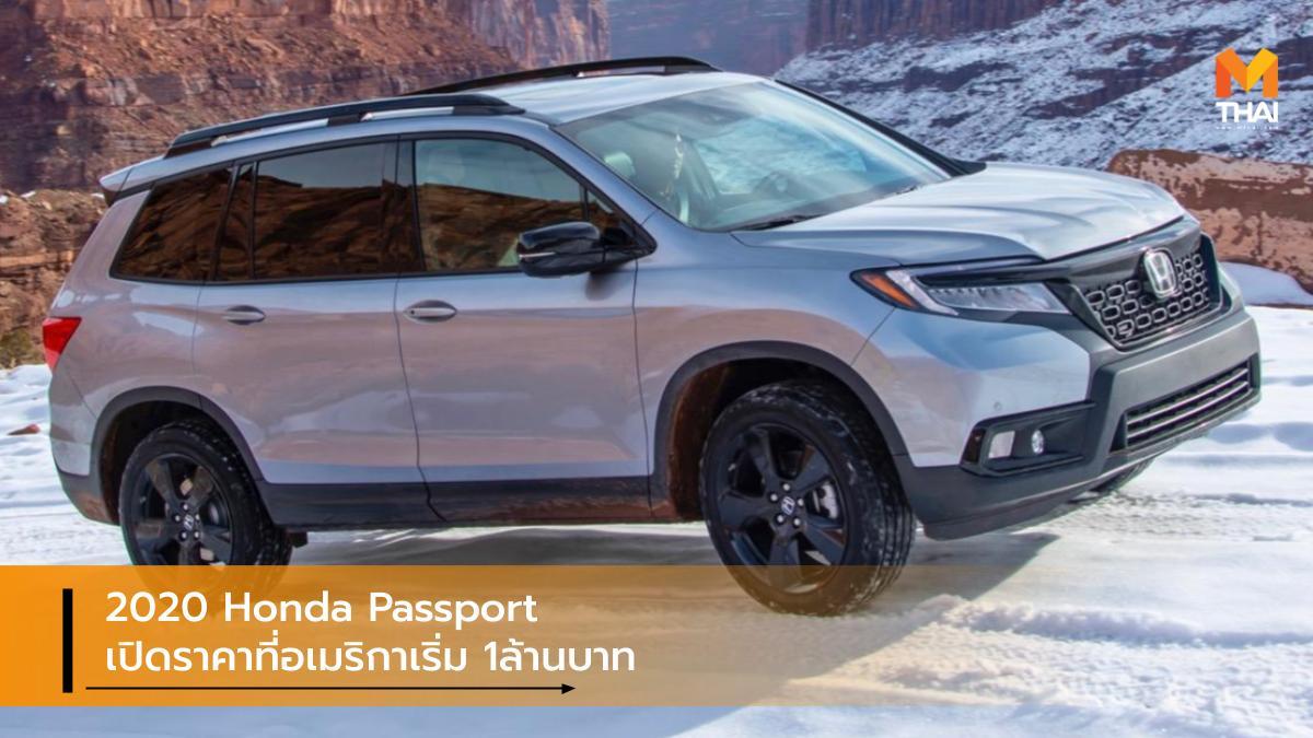 Honda Passport suv ครอสโอเวอร์ รถยนต์อเนกประสงค์