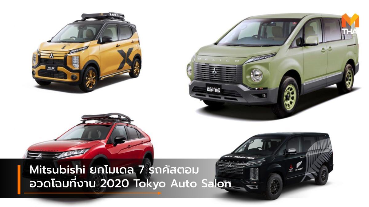 Delica D:5 Eclipse Cross eK Cross Mitsubishi Outlander PHEV Tokyo Auto Salon รถคัสตอม รถเเต่ง