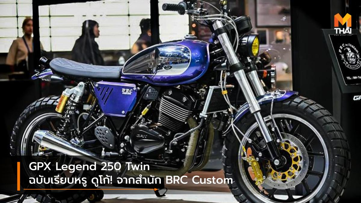 BRC Custom GPX Legend 250 Twin มอเตอร์คลาสสิค