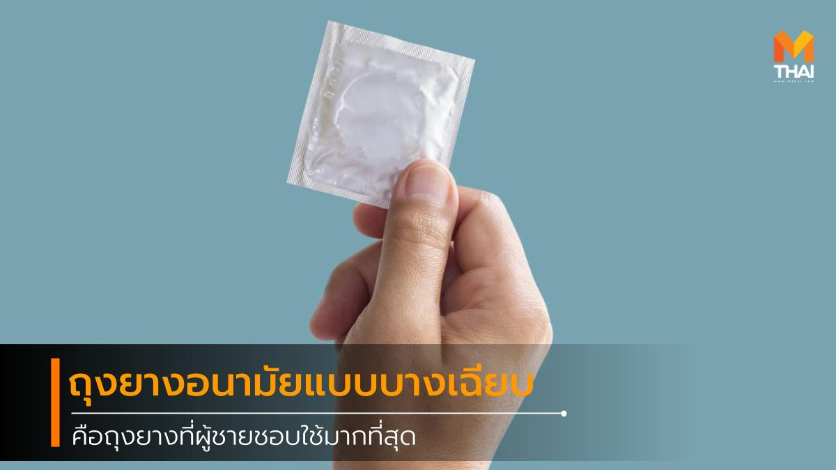 condom Dulex Lifestyles Trojan ถุงยาง ถุงยางอนนามัย เลือกซื้อถุงยาง