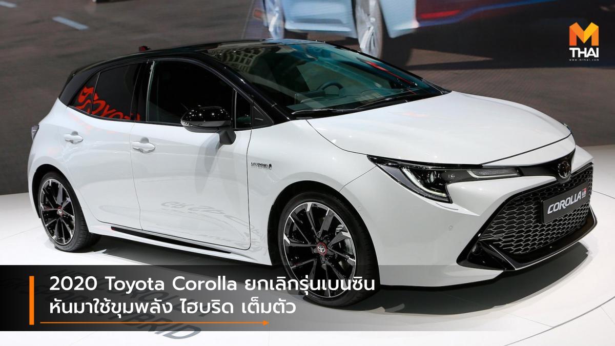 2020 Corolla Corolla GR Sport toyota corolla Toyota Corolla Trek เครื่องยนต์เบนซิน เครื่องยนต์ไฮบริด โตโยต้า โคโรลลา