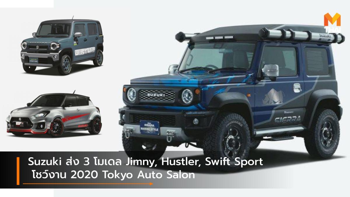 Kei car New Hustler Suzuki Jimny Suzuki Swift Swift Sport คัสตอมรถ รถเเต่ง
