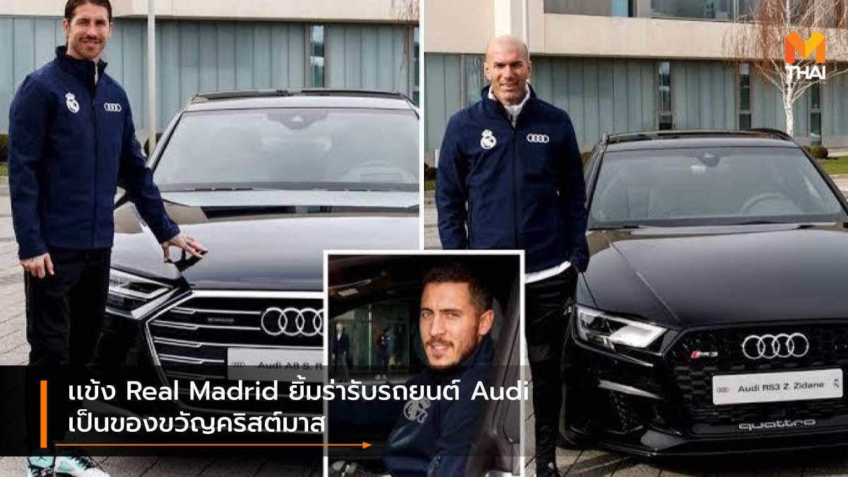 audi Audi A8 Real Madrid Zinedine Zidane ของขวัญคริสต์มาส