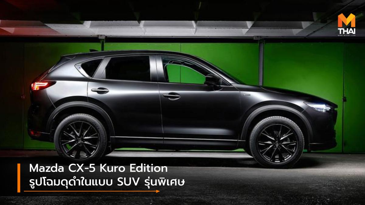 CX-5 Kuro Edition Mazda CX-5 suv มาสด้า ซีเอ็กซ์-5