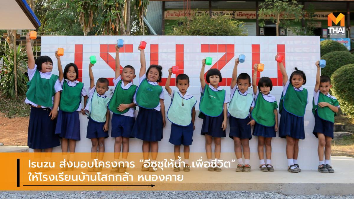 isuzu ตรีเพชรอีซูซุ อีซูซุดีแมคซ์ อีซูซุให้น้ำ โรงเรียนบ้านโสกกล้า