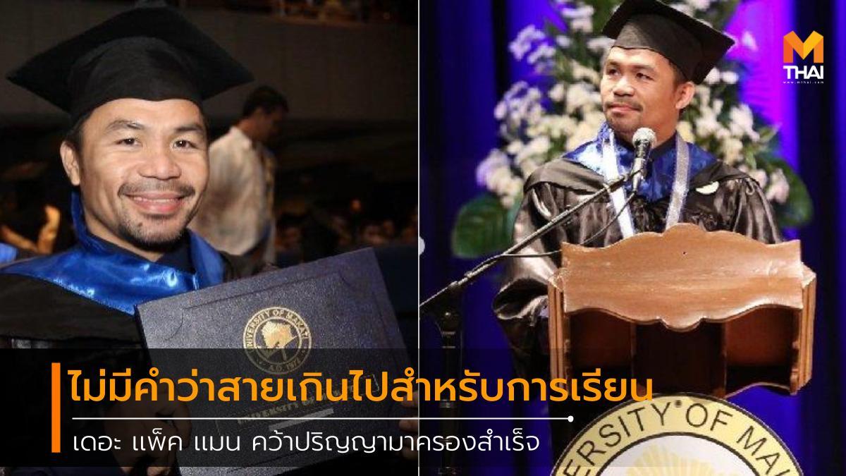 Manny Pacquiao การเมือง คณะรัฐศาสตร์ รับปริญญา เเมนนี่ ปาเกียว