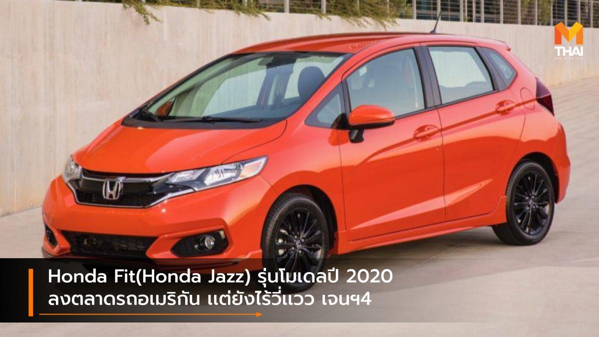 Honda Fit Honda Jazz ฮอนด้า ฟิต ฮอนด้า แจ๊ซ แฮทช์แบ็ก