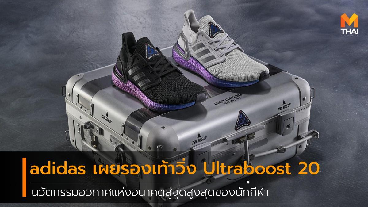 adidas Ultraboost 20 รองเท้าวิ่ง อัลตร้าบูสท์ 20 อาดิดาส รันนิ่ง