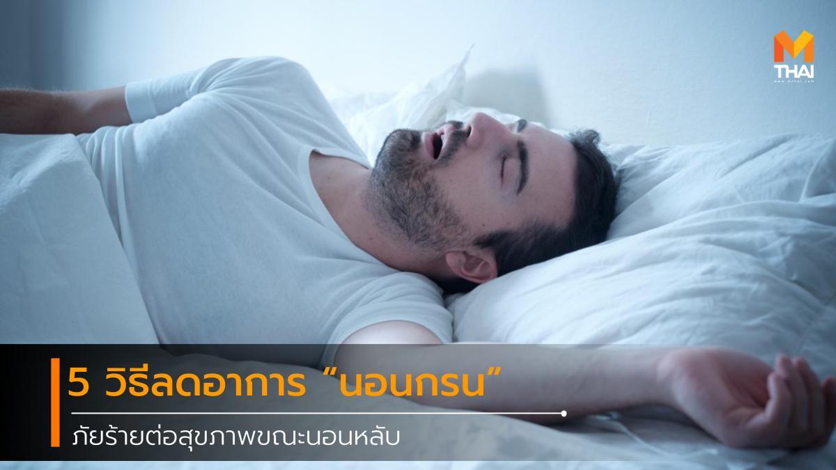 กรน นอนกรน นอนหลับ สุขภาพ เสียงกรน