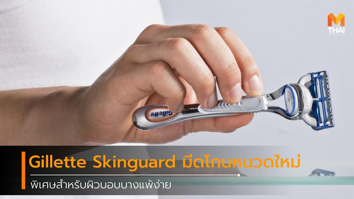 gillette Gillette Skinguard มีดโกนหนวด ยิลเลตต์