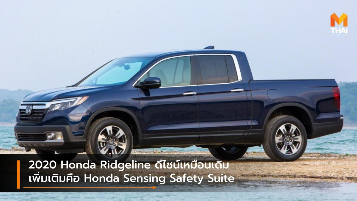 2020 Ridgeline Honda Ridgeline Honda Sensing Safety Suite รถกระบะ