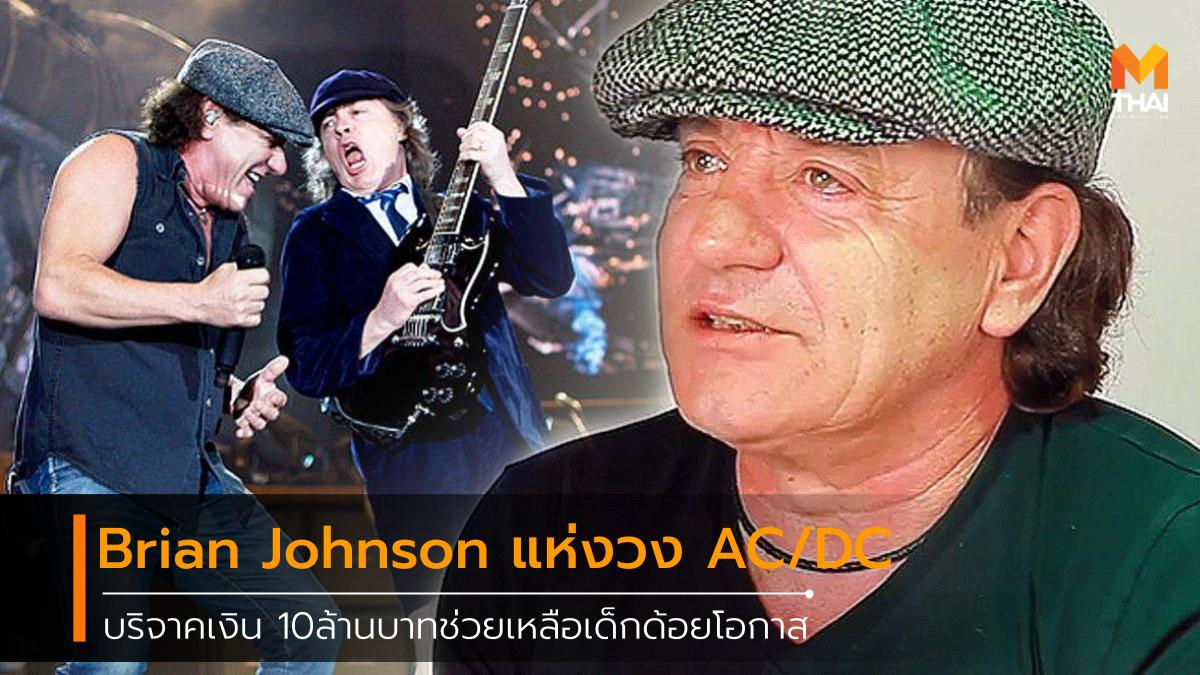 AC/DC All Star Children Brian Johnson เด็กด้อยโอกาส