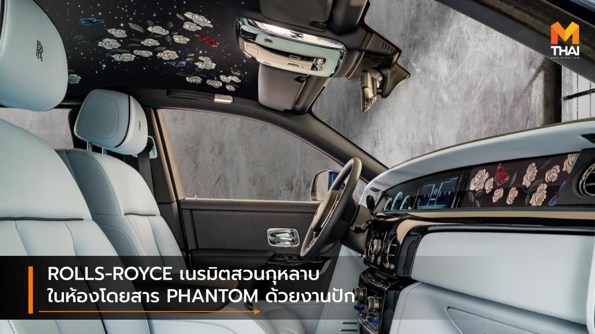 Phantom Rose Rolls-Royce โรลส์-รอยซ์ โรส แฟนธอม