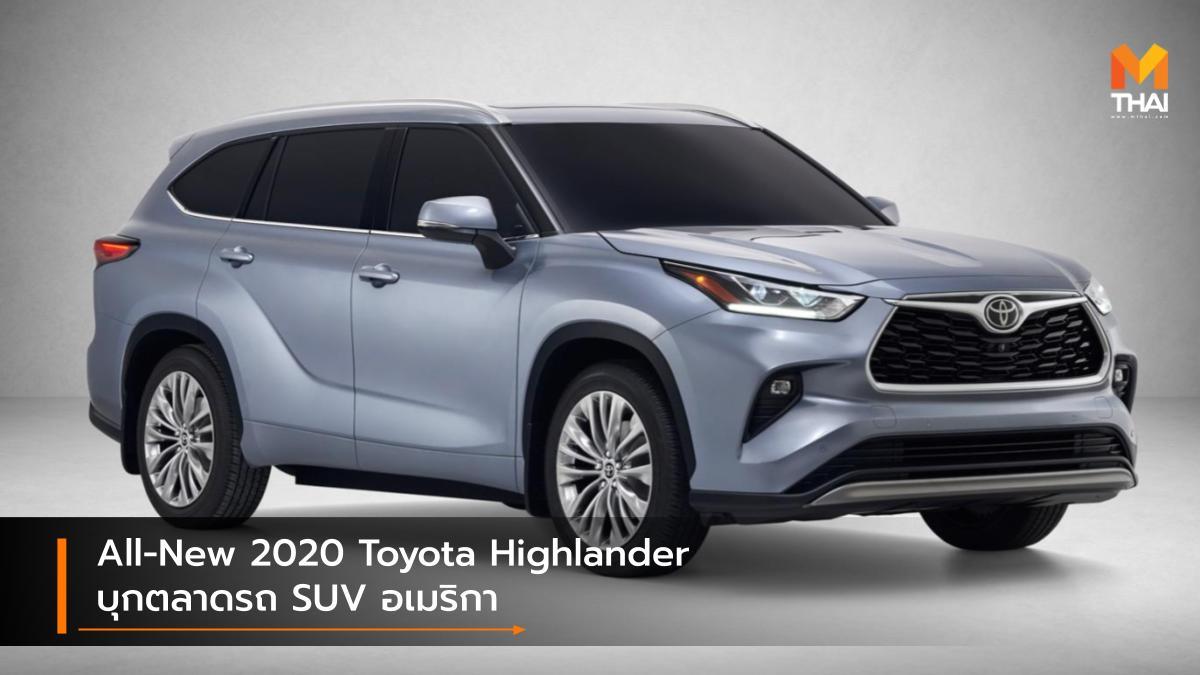 2020 Highlander suv Toyota Highlander รถครอสโอเวอร์ โตโยต้า ไฮเเลนเดอร์