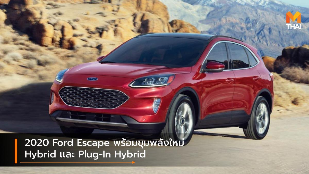 Ford Escape hybrid Plug-In HYBRID suv ฟอร์ด เอสเคป รถยนต์อเนกประสงค์