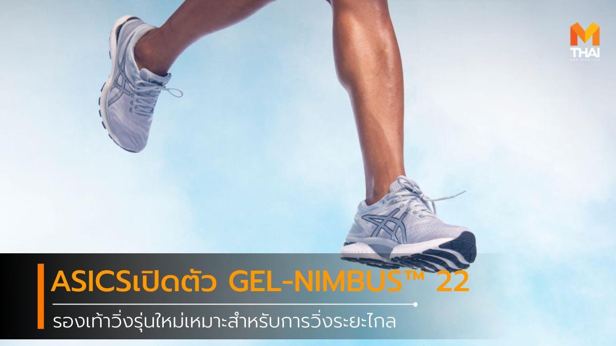 ASICS ASICS GEL GEL-NIMBUS™ 22 รองเท้าวิ่ง เอซิคส์