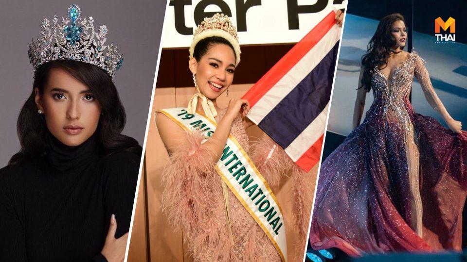 นางงามไทย นางงามไทย 2019 นางสาวไทย 2562 บิ๊นท์ สิรีธร สีห์อร่ามวัฒน์ ประกวดนางงาม ฟ้าใส ปวีณสุดา มิสซูปราเนชั่นแนล 2019 มิสยูนิเวิร์ส 2019 มิสยูนิเวิร์สไทยแลนด์ มิสอินเตอร์เนชั่นแนล 2019 มิสไทยแลนด์เวิลด์ 2019 เกรซ นรินทร ชฏาภัทรวรโชติ แอน แอนโทเนีย โพซิ้ว