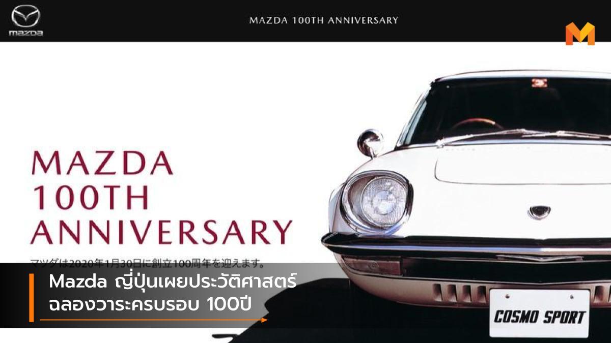 Cosmo Sport Matsuda Shigejiro Mazda ประวัติมาสด้า มาสด้า