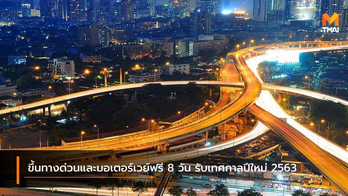 การทางพิเศษแห่งประเทศไทย ยกเว้นค่าทางด่วน ยกเว้นค่ามอเตอร์เวย์ เทศกาลปีใหม่