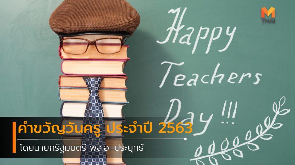 Teacher's Day คำขวัญ คำขวัญนายก คำขวัญวันครู คำขวัญวันครู 2563 นายกรัฐมนตรี วันครูแห่งชาติ วันครูแห่งชาติ ตรงกับ