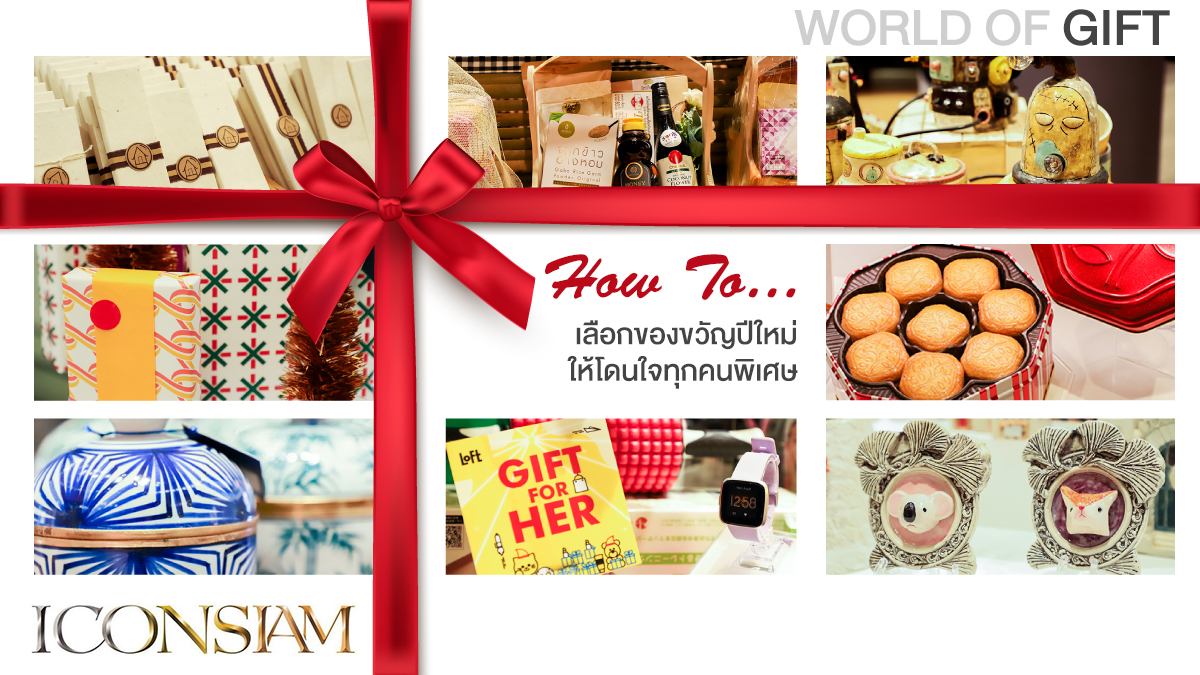 iConsiam World of Gifts
