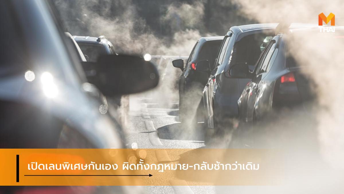 กฎหมายจราจร ขับรถทางไกล ขับรถบนไหล่ทาง ช่วงเทศกาลปีใหม่ ปัญหาจราจร รถติด รถติดปีใหม่