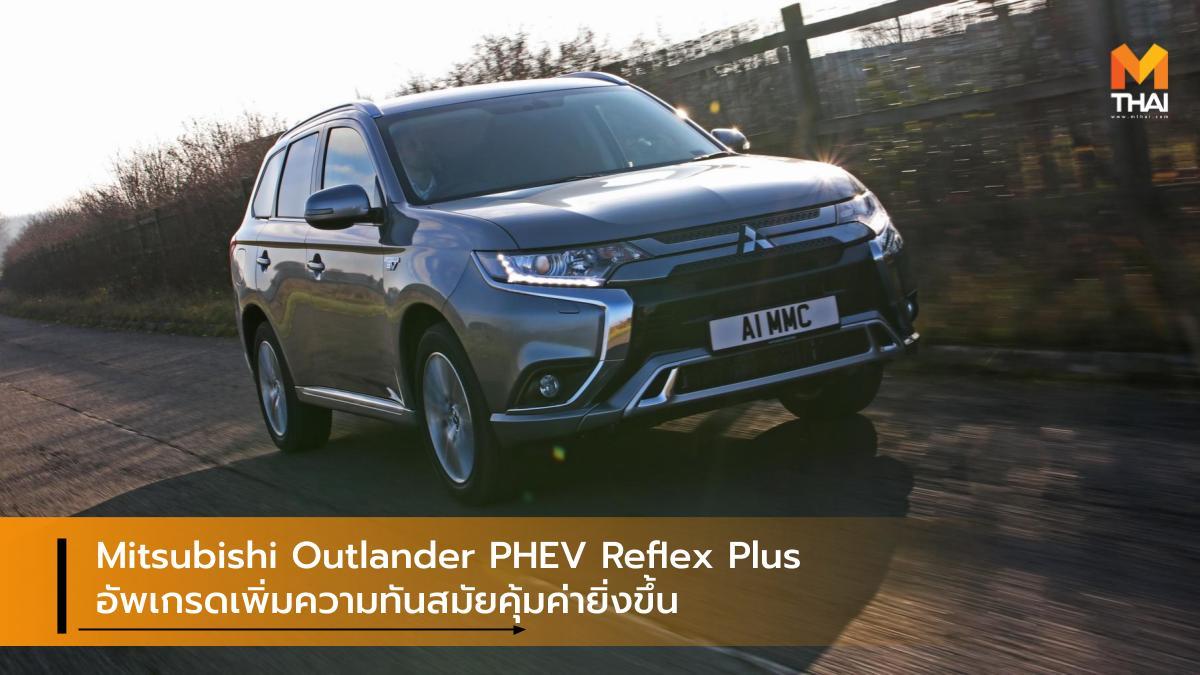 Mitsubishi Mitsubishi Outlander PHEV Mitsubishi Outlander PHEV Reflex Plus มิตซูบิชิ มิตซูบิชิ เอาท์แลนเดอร์ พีเอชอีวี รถใหม่