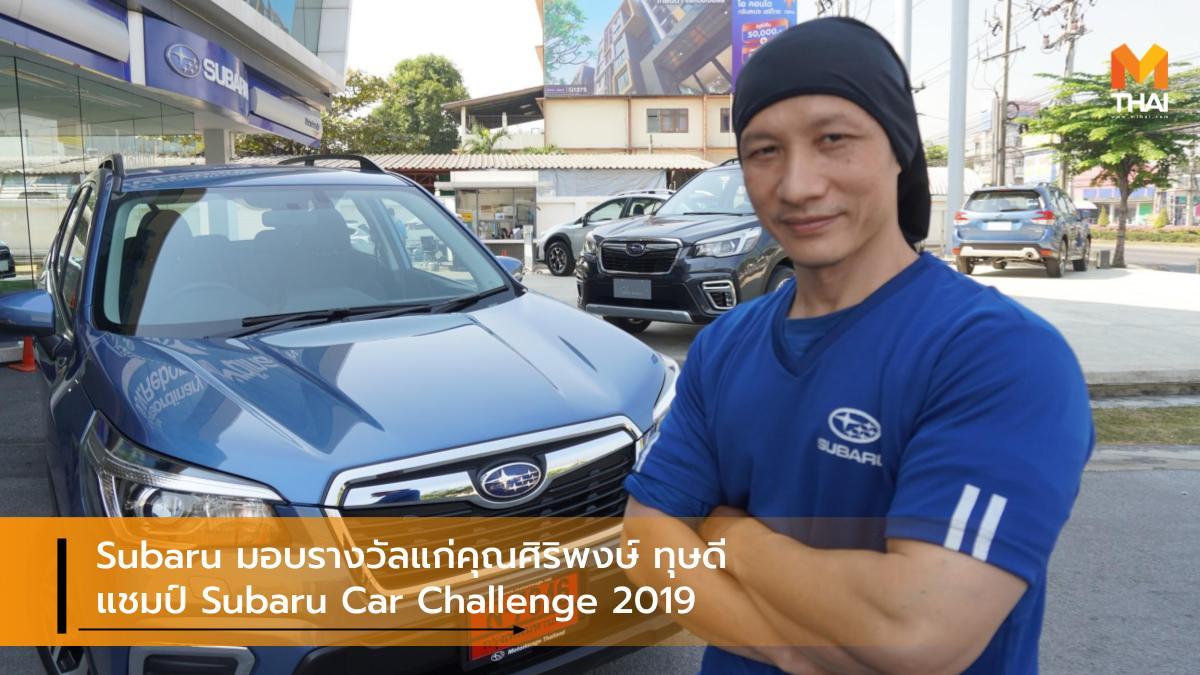 subaru Subaru Forester The Last Palm Standing - Mediacorp Subaru Car Challenge บริษัท ทีซี ซูบารุ (ประเทศไทย) จำกัด