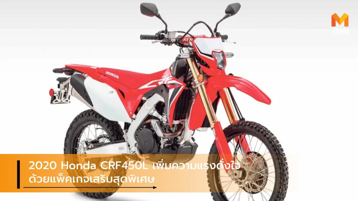 HONDA Honda CRF450L ชุดแต่ง ฮอนด้า