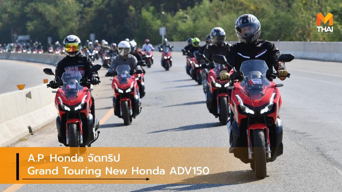 A.P.Honda Grand Touring New Honda ADV150 Honda ADV150 ออกทริป เอ.พี.ฮอนด้า