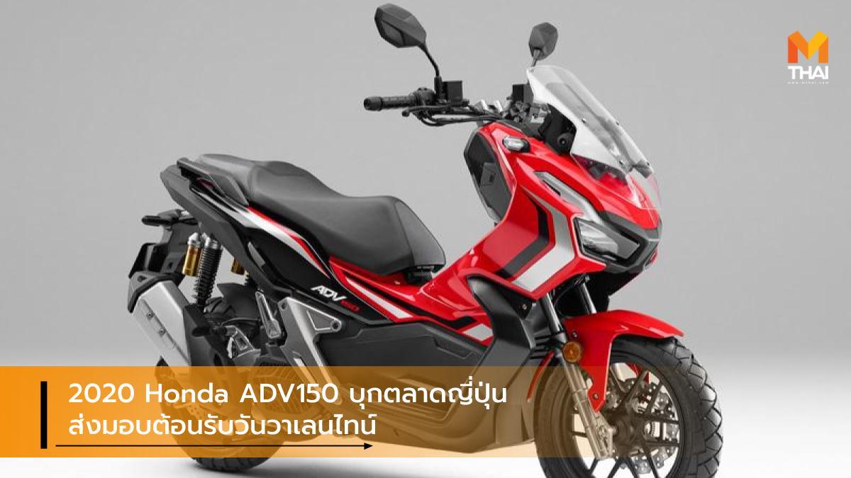 HONDA Honda ADV150 สกู๊ตเตอร์ ฮอนด้า