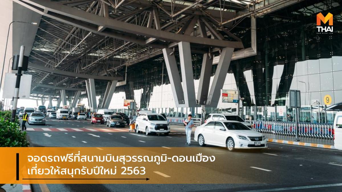 ช่วงเทศกาลปีใหม่ ที่จอดรถฟรี สนามบิน เดินทางช่วงเทศกาล เทศกาลปีใหม่