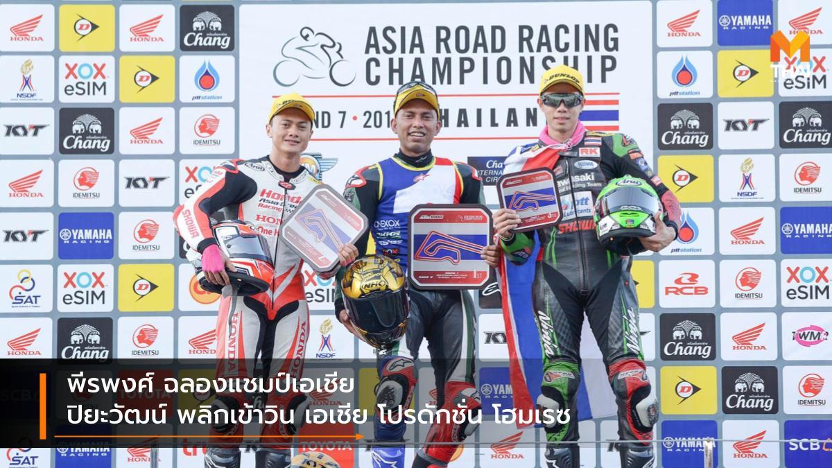 Asia Road Racing Championship 2019 ฐิติพงศ์ วโรกร ปิยะวัฒน์ ประทุมยศ พีรพงศ์ บุญเลิศ วรพงศ์ มาลาหวล สนามช้าง อินเตอร์เนชั่นแนล เซอร์กิต