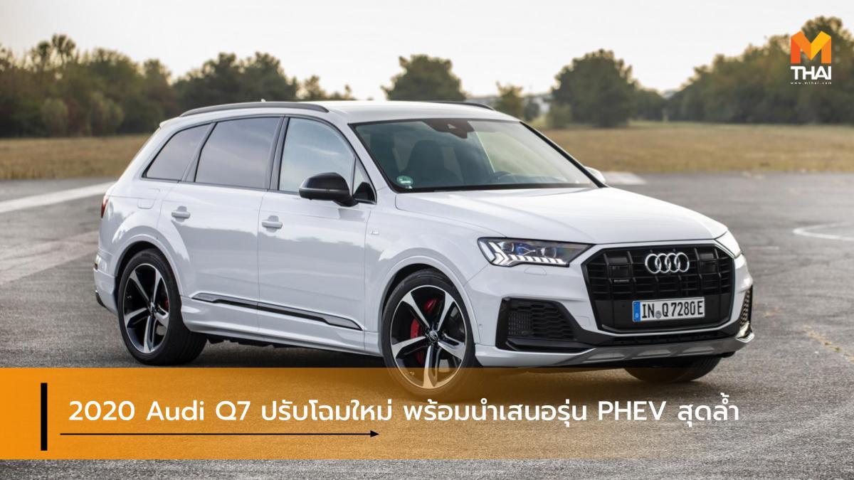 audi Audi Q7 Audi Q7 PHEV minor change Plug-In HYBRID รุ่นปรับโฉม อาวดี้ อาวดี้ คิว 7