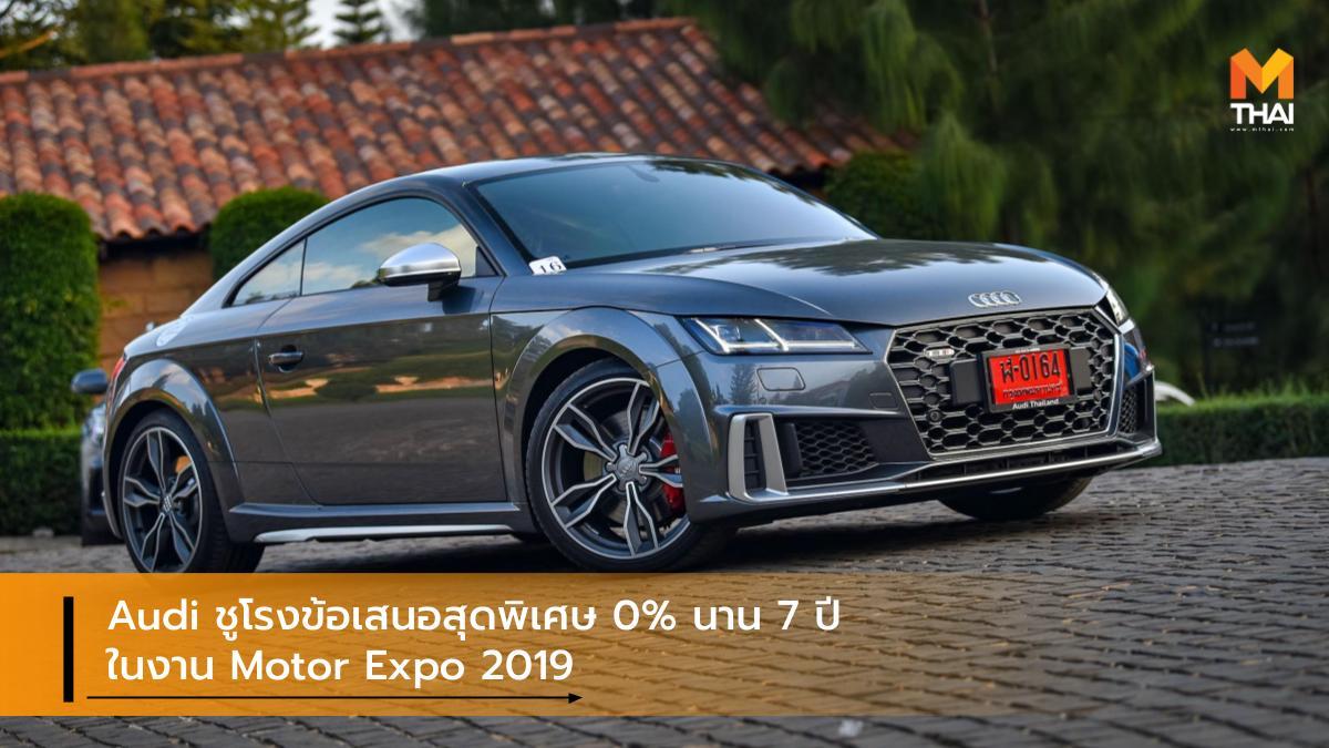 audi MOTOR EXPO 2019 Thailand International Motor Expo 2019 มหกรรมยานยนต์ ครั้งที่ 36 อาวดี้