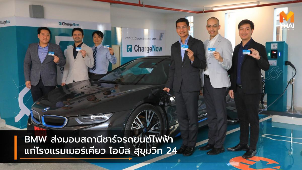 BMW BMW Group Thailand บีเอ็มดับเบิลยู บีเอ็มดับเบิลยู กรุ๊ป ประเทศไทย สถานีชาร์จรถยนต์ไฟฟ้า สถานีอัดประจุไฟฟ้า โครงการ ChargeNow โรงแรมเมอร์เคียว ไอบิส กรุงเทพ สุขุมวิท 24