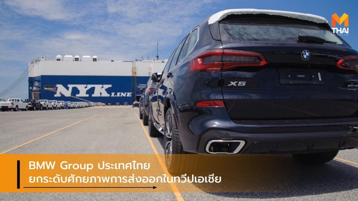 BMW Group บีเอ็มดับเบิลยู กรุ๊ป ประเทศไทย เอ็มดับเบิลยู กรุ๊ป แมนูแฟคเจอริ่ง ประเทศไทย
