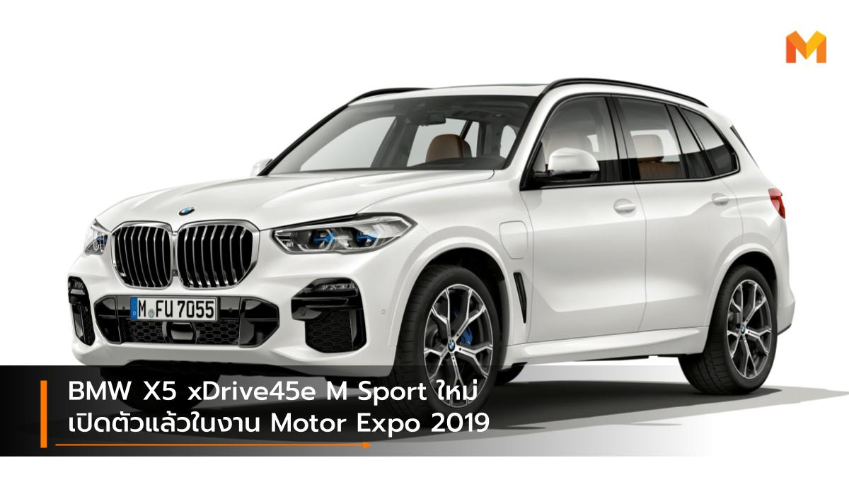 BMW BMWX5xDrive45e M Sport MOTOR EXPO 2019 Thailand International Motor Expo 2019 บีเอ็มดับเบิลยู มหกรรมยานยนต์ ครั้งที่ 36